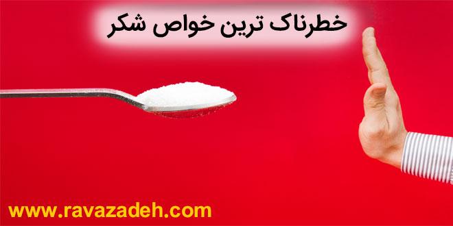 آیا می دانید که خطرناک ترین خواص شکر چه می باشد؟