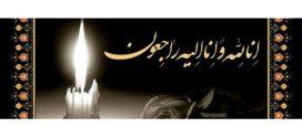 پیام تسلیت درگذشت خانم اقدس اسلامی حقیقی مادر بزرگ گرامی جناب آقای فنجانچی