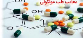 معایب طب مولکولی ( پزشکی مدرن امروز)