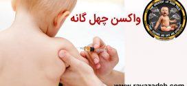 واکسن چهل گانه!!!