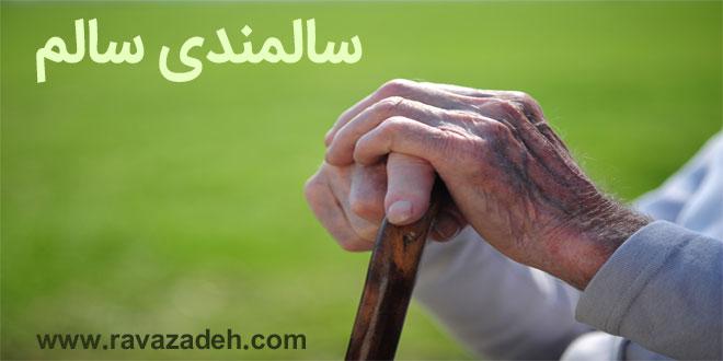 سالمندی سالم