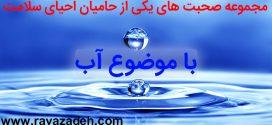 مجموعه صحبت های یکی از حامیان احیای سلامت پیرامون آب