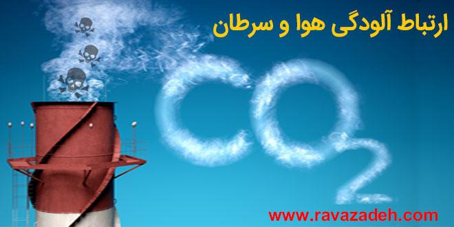 ارتباط آلودگی هوا و سرطان