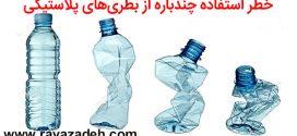 عوارض بطری های پلاستیکی