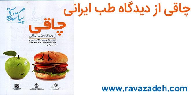 معرفی کتاب: چاقی از دیدگاه طب ایرانی