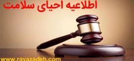 اطلاعیه احیای سلامت: تشکیل کارگروه قضایی
