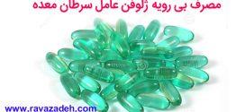 مصرف بی رویه ژلوفن عامل سرطان معده