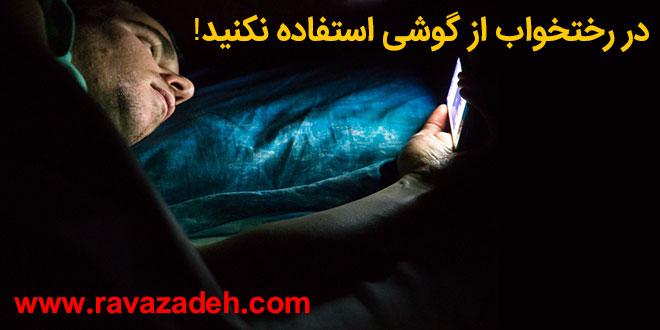 در رختخواب از گوشی استفاده نکنید