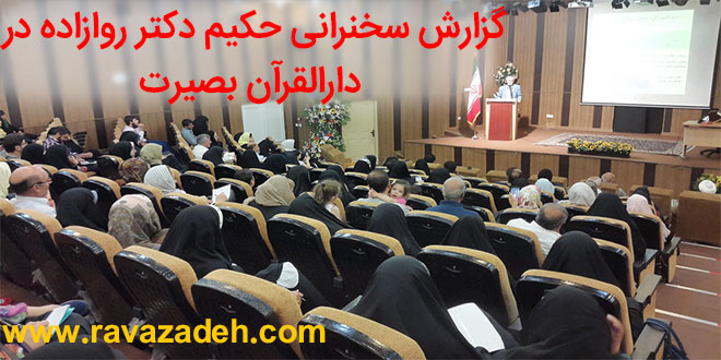 گزارش سخنرانی حکیم دکتر روازاده در دارالقرآن بصیرت شهر تهران
