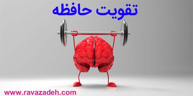 توصیه بهداشتی: تقویت حافظه