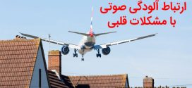 سر و صدای شبانه فرودگاه باعث افزایش مشکلات قلبی می شود