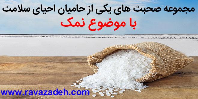 مجموعه صحبت های یکی از حامیان احیای سلامت پیرامون نمک