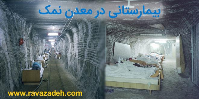 بیمارستانی در معدن نمک