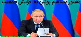 دستور مستقیم پوتین به افزایش جمعیت