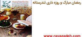 معرفی کتاب: رمضان مبارک و روزه داری تندرستانه