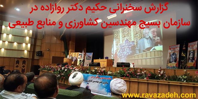 گزارش سخنرانی حکیم دکتر روازاده در سازمان بسیج مهندسین کشاورزی و منابع طبیعی + تصاویر
