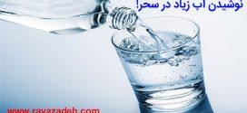 مضرات نوشیدن آب زیاد در سحر