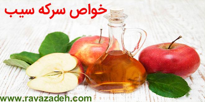 خواص سرکه طبیعی سیب