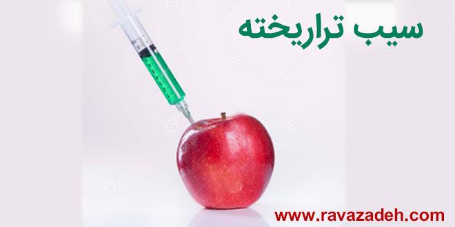 سیب تراریخته