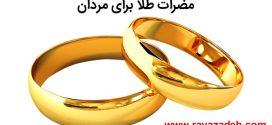 از مضرات طلا برای مردان بخوانید و بدانید