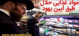مواد غذایی حلال طبق آیین یهود