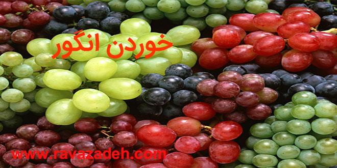 از خواص انگور