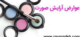 عوارض آرایش صورت