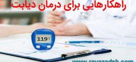راهکارهایی برای درمان دیابت