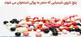 پنج داروی شیمیایی که منجر به پوکی استخوان می شوند