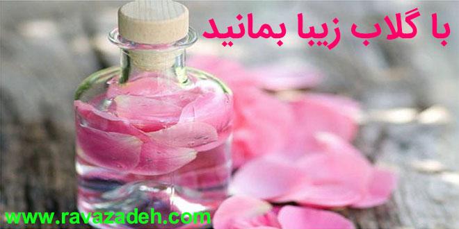 با گلاب زیبا بمانید