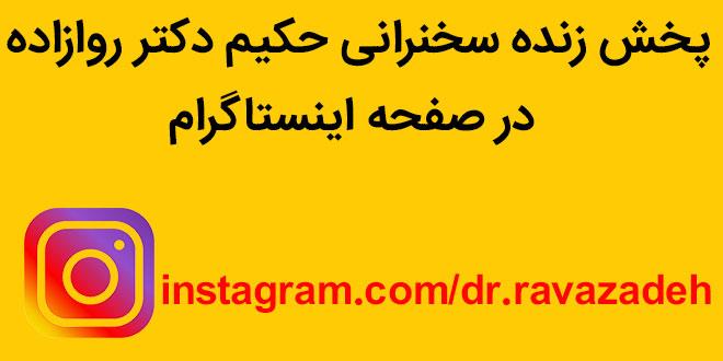 پخش زنده سخنرانی حکیم دکتر روازاده از در صفحه اینستاگرام