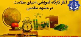 آغاز کارگاه آموزشی احیای سلامت در مشهد مقدس