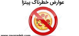 عوارض خطرناک پیتزا