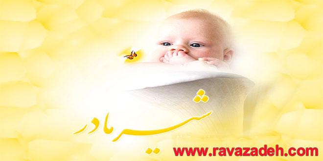 روز جهانی شیر مادر