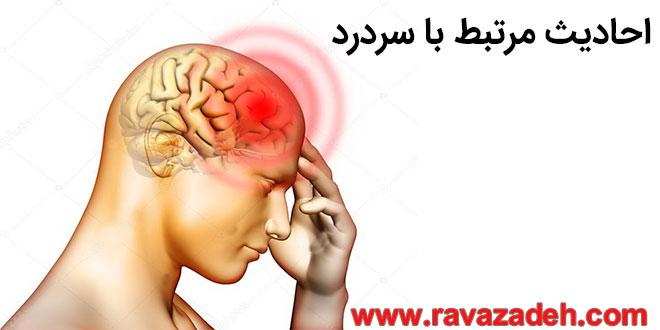 احادیث مرتبط با سردرد
