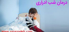 توصیه بهداشتی: درمان شب ادراری