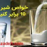 خواص شیر را 10 برابر کنید