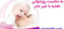 به مناسبت روزجهانی تغذیه با شیر مادر