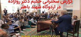 گزارش سخنرانی حکیم دکتر روازاده در اردوگاه شهید باهنر + تصاویر