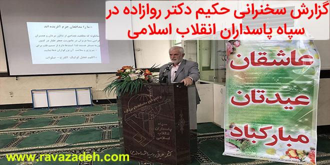 گزارش سخنرانی حکیم دکتر روازاده در سپاه پاسداران انقلاب اسلامی