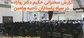 گزارش سخنرانی حکیم دکتر روازاده در سپاه پاسداران ناحیه ورامین + تصاویر
