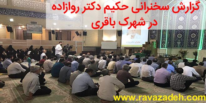 گزارش سخنرانی حکیم دکتر روازاده در شهرک باقری + تصاویر