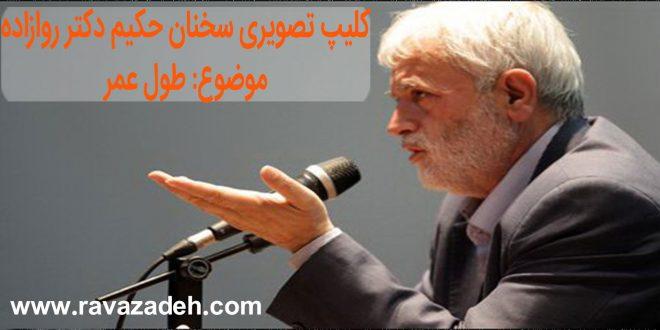 طول عمر + کلیپ تصویری سخنرانی حکیم دکتر روازاده