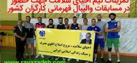 تمرینات تیم احیای سلامت جهت حضور مقتدرانه در مسابقات والیبال قهرمانی کارگران کشور