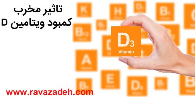 تاثیر مخرب کمبود ویتامین D