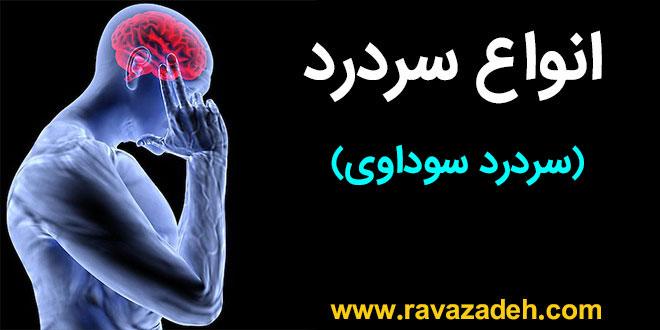 انواع سردرد و تدابیر مربوطه (سردرد سوداوی) بخش ششم