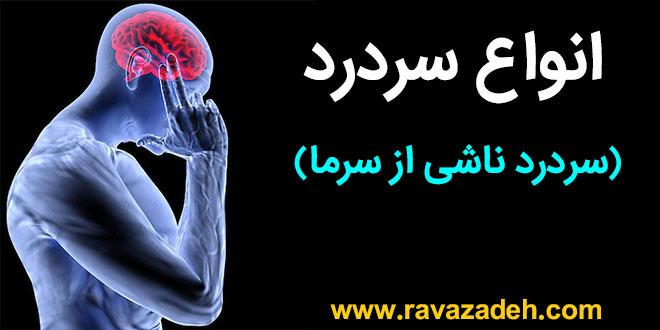 انواع سردرد و تدابیر مربوطه (سردرد ناشی از سرما) بخش دوم