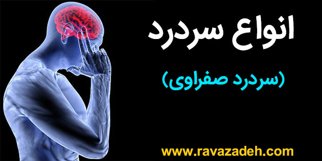 انواع سردرد و تدابیر مربوطه (سردرد صفراوی) بخش چهارم