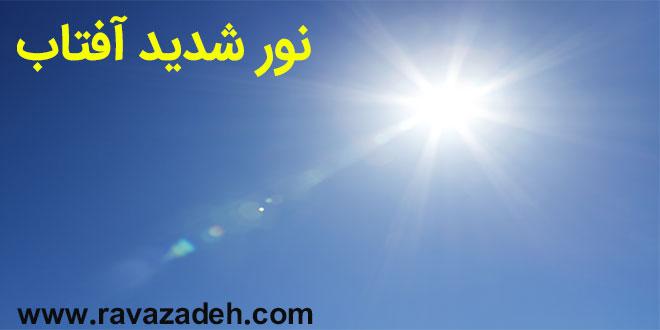 تدابیر رفع سردردهای حاصل از قرار گرفتن در نور شدید آفتاب