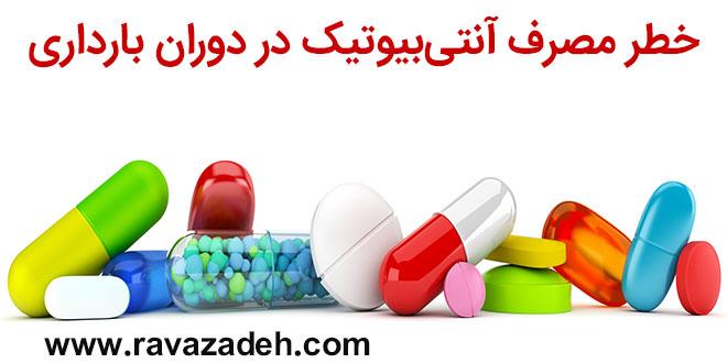 خطر مصرف آنتیبیوتیک در دوران بارداری